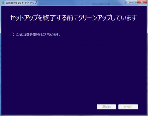 03_windows10_cleanup