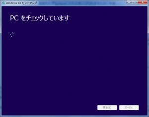 05_windows10_check