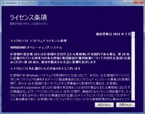 07_windows10_license