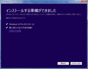09_windows10_ready