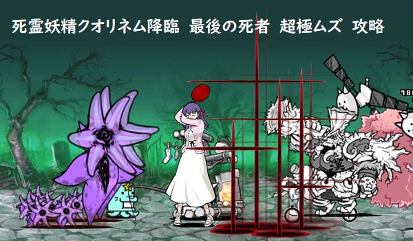 にゃんこ 大 戦争 ネコ ゼリー フィッシュ
