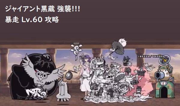 にゃんこ大戦争 チキランラン