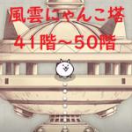 にゃんこ大戦争 風雲にゃんこ塔 41階〜50階