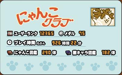 にゃんこ 大 戦争 レベル 30
