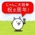 にゃんこ大戦争 今日の出来事【2020-11-29】
