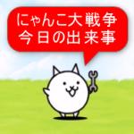 にゃんこ大戦争 今日の出来事【2020-11-15】