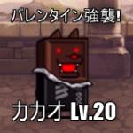 にゃんこ大戦争 バレンタイン強襲! カカオ Lv.20